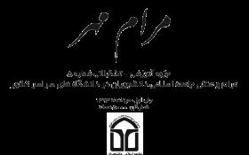 مرام و منش جامعه اسلامی دانشجویان در دانشگاه های سراسر کشور