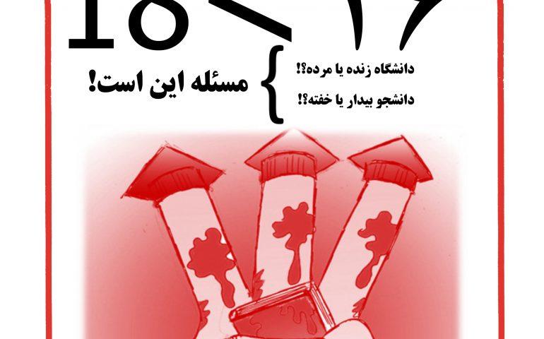 نشریه صبح دانشگاه شماره 36 جامعه اسلامی دانشگاه صنعتی اصفهان