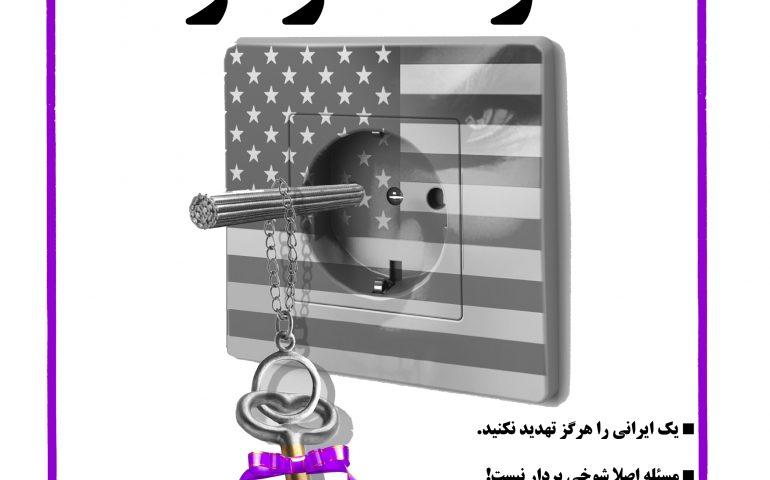 نشریه صبح دانشگاه شماره 39 جامعه اسلامی دانشگاه صنعتی اصفهان
