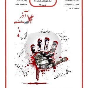 نشریه صبح دانشگاه شماره 40 جامعه اسلامی دانشگاه صنعتی اصفهان