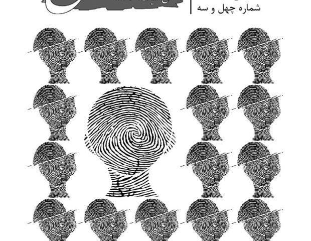 نشریه صبح دانشگاه – شماره 43