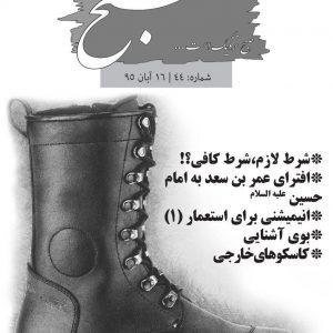 نشریه صبح دانشگاه شماره 44 - 16 آبان 95