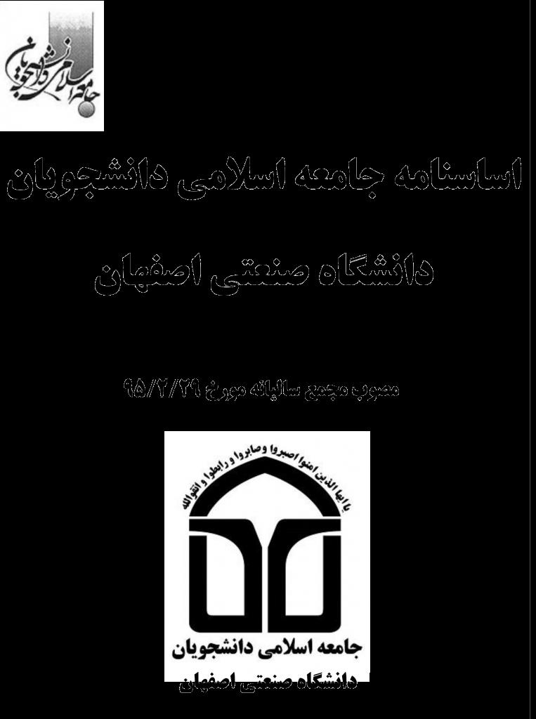 اساس نامه دفتر جامعه اسلامی دانشگاه صنعتی