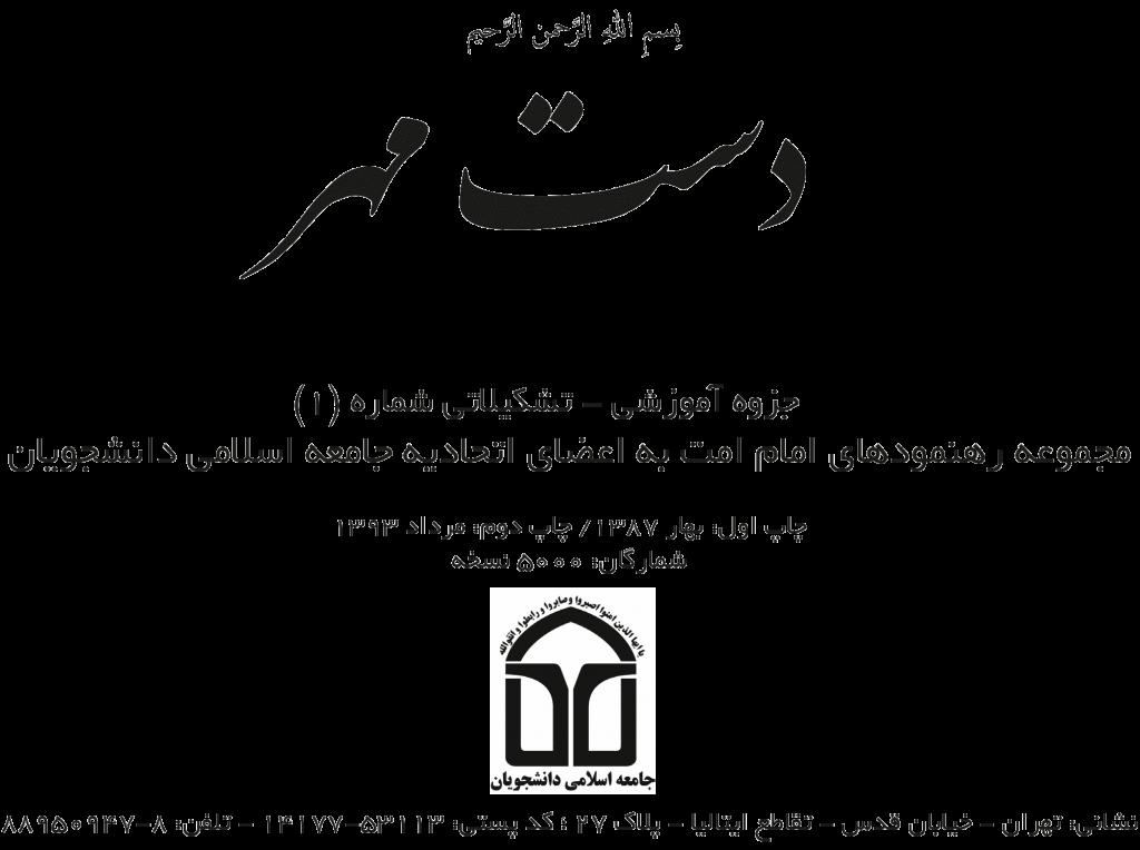 دست مهر جامعه اسلامی دانشگاه صنعتی اصفهان