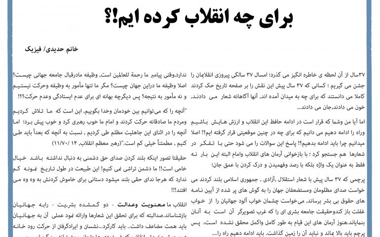 ویژه نامه انقلاب جامعه اسلامی دانشگاه صنعتی اصفهان