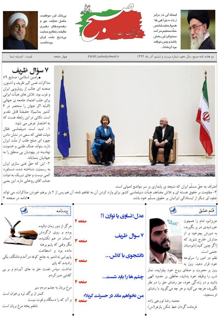 نشریه صبح دانشگاه شماره 26 جامعه اسلامی دانشگاه صنعتی اصفهان