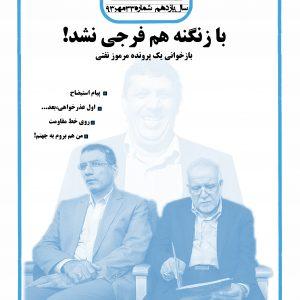 نشریه صبح دانشگاه شماره 33 جامعه اسلامی دانشگاه صنعتی اصفهان