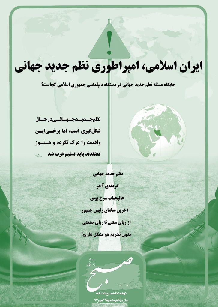 نشریه صبح دانشگاه شماره 34 جامعه اسلامی دانشگاه صنعتی اصفهان