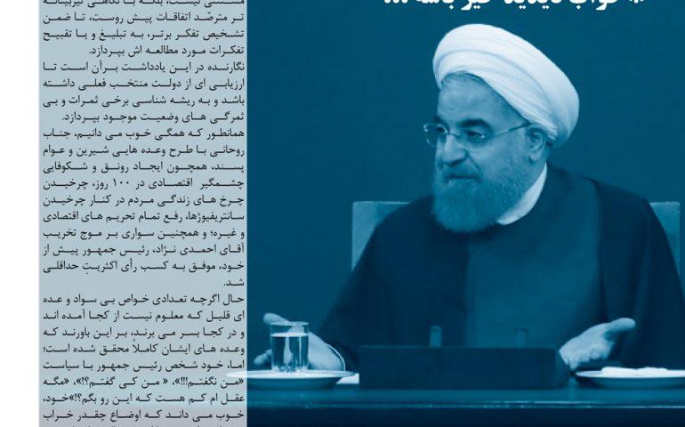 نشریه صبح دانشگاه شماره 47 جامعه اسلامی دانشگاه صنعتی اصفهان
