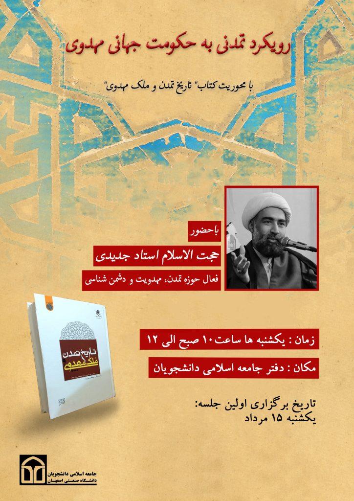 حجت الاسلام استاد جدیدی