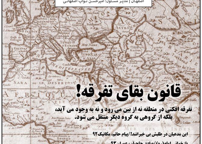 نشریه صبح دانشگاه - شماره 49 - جامعه اسلامی دانشجویان