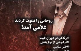 نشریه صبح دانشگاه شماره 50 جامعه اسلامی دانشگاه صنعتی اصفهان