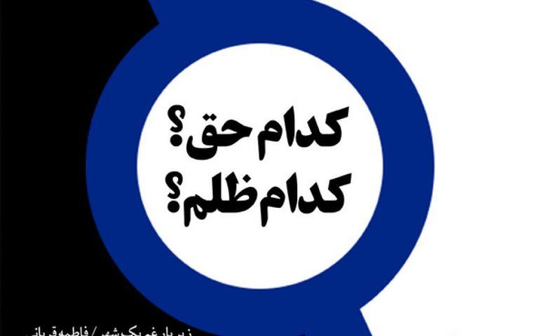نشریه صبح دانشگاه شماره 51 جامعه اسلامی دانشگاه صنعتی اصفهان