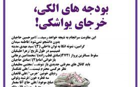 نشریه صبح دانشگاه شماره 52 جامعه اسلامی دانشگاه صنعتی اصفهان