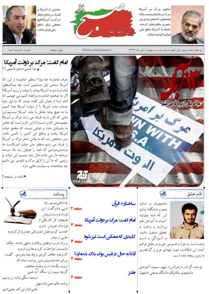 نشریه صبح دانشگاه شماره 24 جامعه اسلامی دانشگاه صنعتی اصفهان