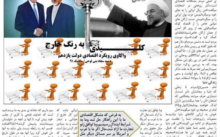 نشریه صبح دانشگاه شماره 29 جامعه اسلامی دانشگاه صنعتی اصفهان
