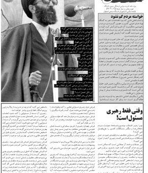 ویژه نامه نشریه صبح دانشگاه – جهت پخش در نماز جمعه