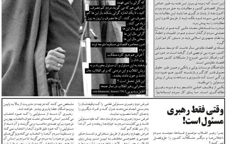 ویژه نامه نشریه صبح دانشگاه - جهت پخش در نماز جمعه