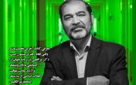 نشریه صبح دانشگاه شماره 53 جامعه اسلامی دانشگاه صنعتی اصفهان