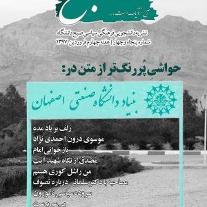 نشریه صبح دانشگاه شماره 54 - جامعه اسلامی دانشگاه صنعتی اصفهان