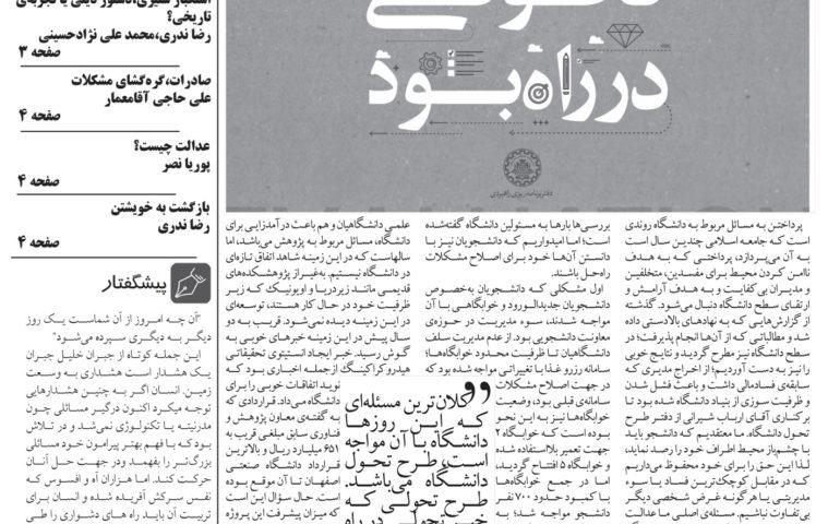 نشریه صبح دانشگاه شماره 57 جامعه اسلامی دانشگاه صنعتی اصفهان