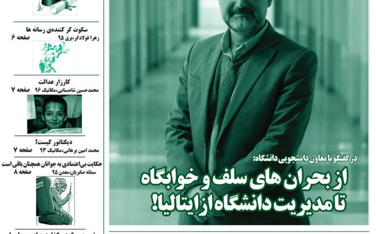 نشریه صبح دانشگاه شماره 5۸ جامعه اسلامی دانشگاه صنعتی اصفهان