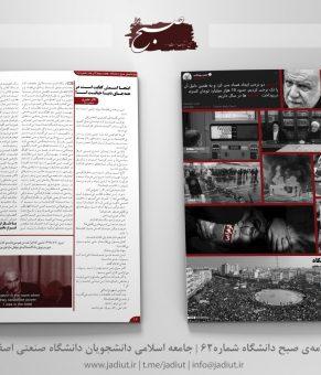 نشریه صبح دانشگاه – شماره ۶۲