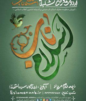 معرفی اردوی معرفتی تشکیلاتی اسلام ناب